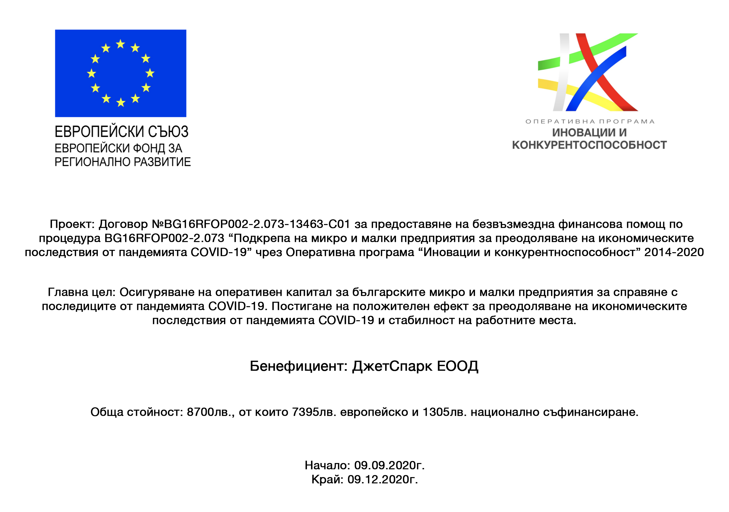 ERDF support